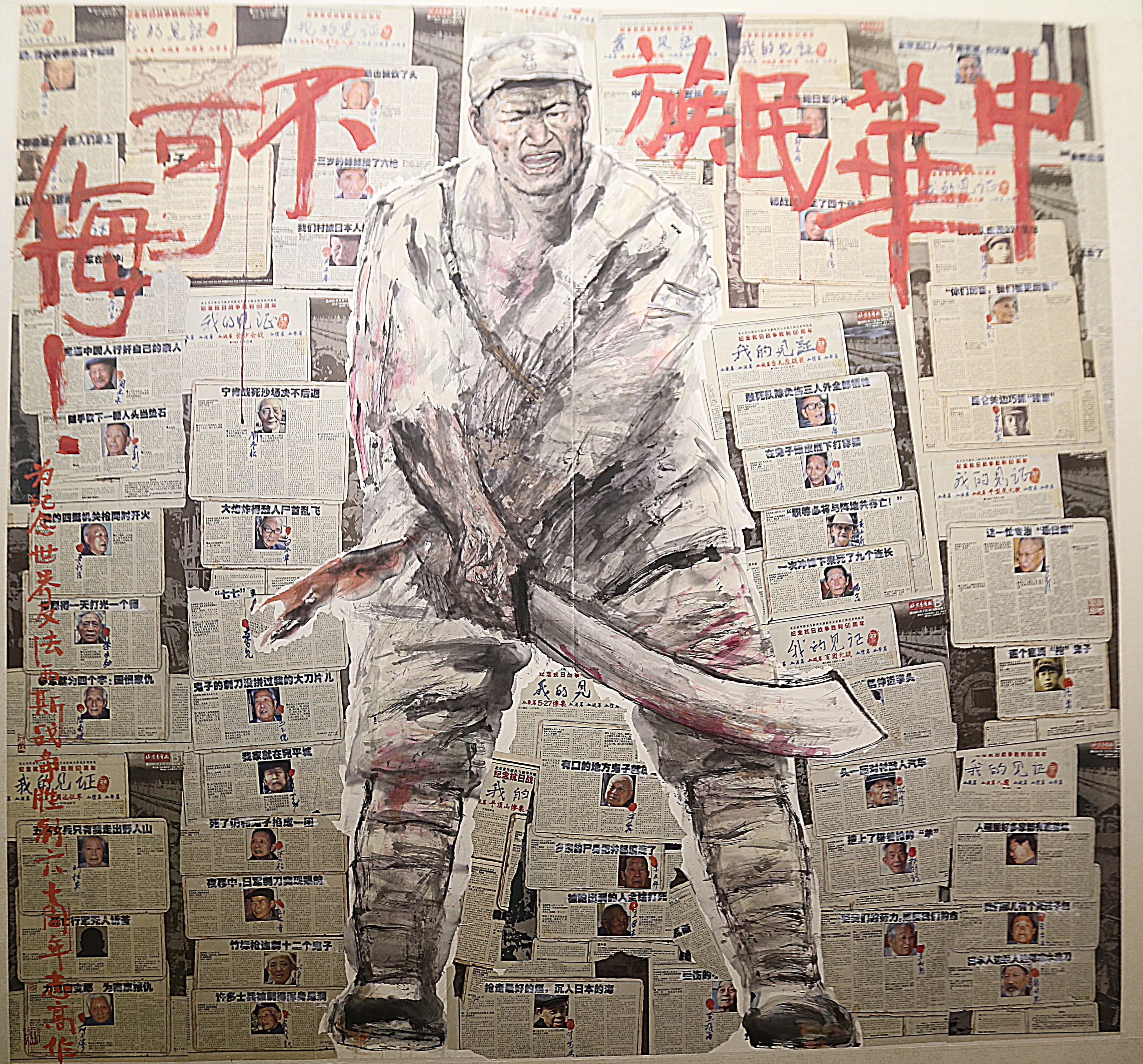 谢志高 《中华民族不可辱》 2005年 中国画 中国美术馆藏