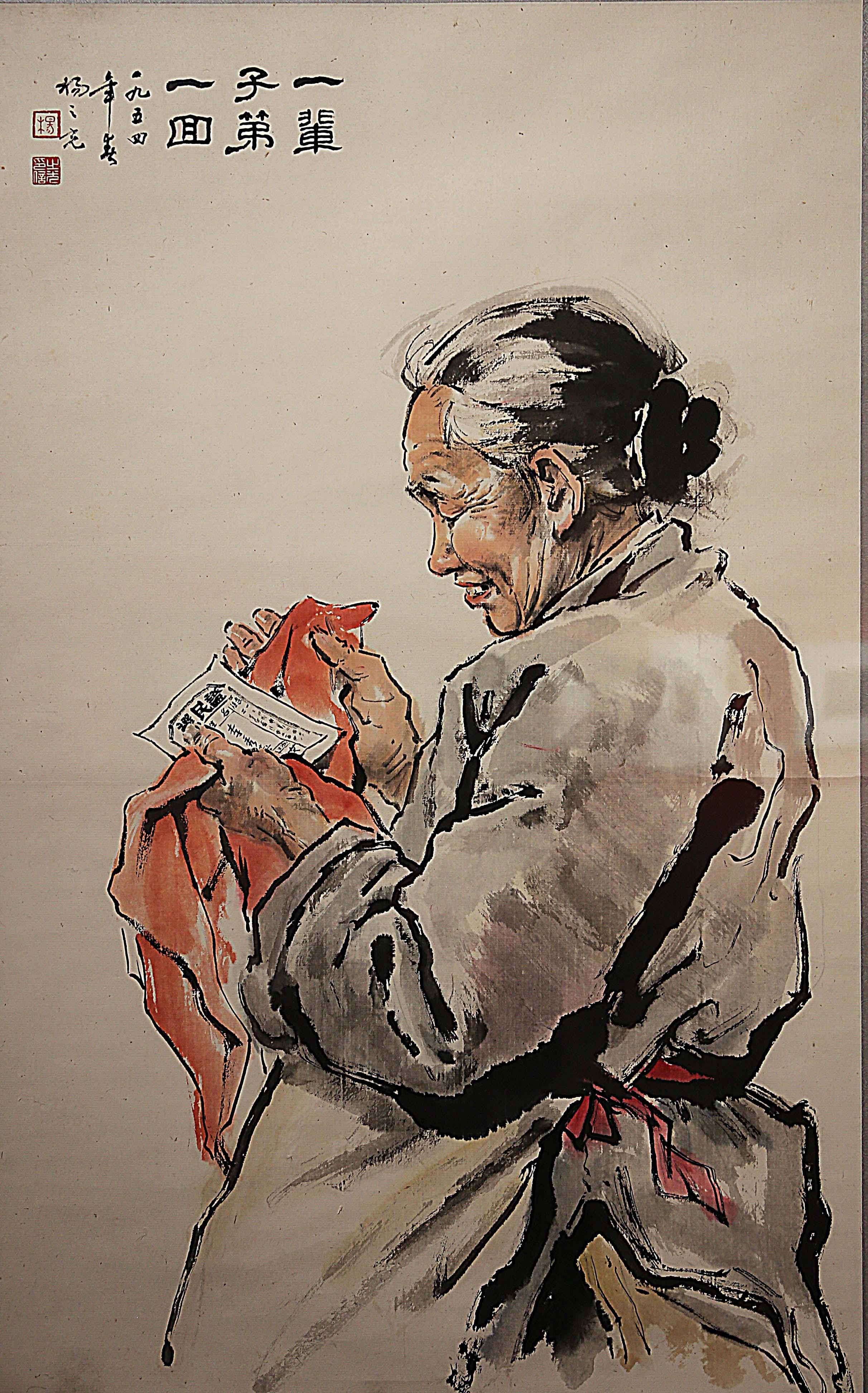 杨之光《一辈子第一回》中国画 1954年 广州艺术博物院藏