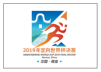 2019年定向世界杯決賽(中國廣東站)官網